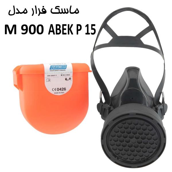 ماسک فرار مدل M900 ABEKP15